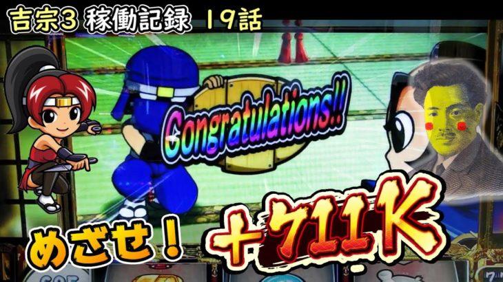 【吉宗3】めざせ 吉宗マスター![第19話] 目標+711K!【パチスロ実践】