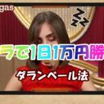 【オンラインカジノ】#07 バカラで1日1万円勝つ!5日目 ダランベール法【レオベガスカジノ】