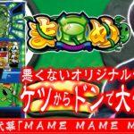 【ケツからドーン!!】ワサビ通#12「MAME MAME MAME」【豆の世界へようこそ】