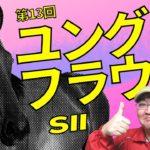 【田倉の予想】第13回 ユングフラウ賞(SII)  徹底解説!
