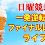 1/31(日)ソフトさんのガチンコ競馬配信!~高知競馬の一発逆転ファイナルレース~