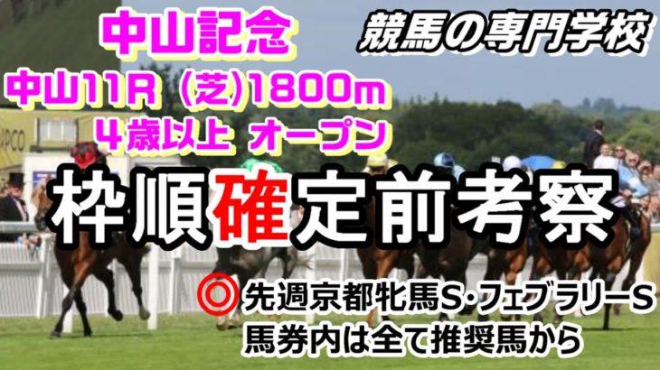 【競馬】中山記念2021 枠順確定前予習動画 ほかのレースにも応用できる内容です【競馬の専門学校】