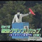【船橋競馬】報知グランプリカップ2021 スターターにちょっとかわいいアクシデント