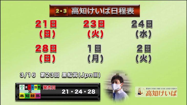 高知けいば中継 2021/02/23