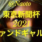 【東京新聞杯2021予想】ヴァンドギャルド【Mの法則による競馬予想】