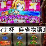 【パチスロ】麻雀物語3 3000G【ティナ杯】
