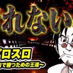 【漫画】折れない心 プロスロ~パチスロで勝つための王道~36回