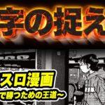 【漫画】数字の捉え方 プロスロ~パチスロで勝つための王道~37回