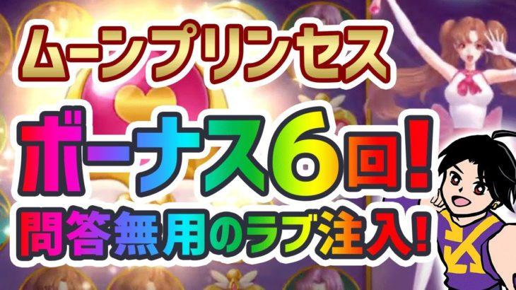 ムンプリ6回ボーナスの結果は!【オンラインカジノ】【カジノシークレット】【ムーンプリンセス】