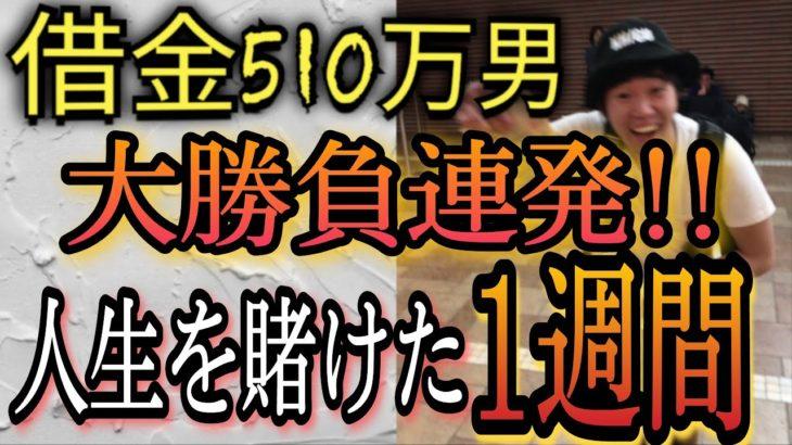 【77話】競馬の借金は競馬で返す! 大勝負したら100倍の馬がまさかの着順…!?