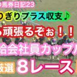 【競馬】安月給会社員カップル  厳選8レース勝負!2月に入り軍資金6万円スタート