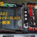 【パチスロ】仮面ライダーBLACK 分解・解体(6/7)