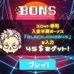 【オンラインカジノ/オンカジ】【BONS】SANをぶっ壊す(;・∀・)