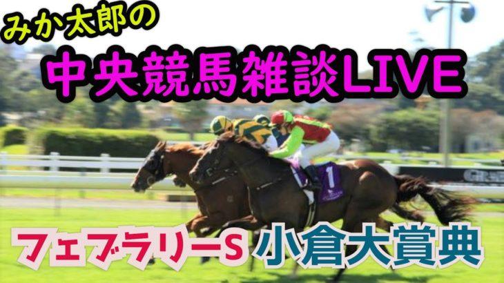 みか太郎の中央競馬雑談LIVE 昼休み視聴者に勝負レース聞いてみたぁ映像あり(まず概要欄をご確認してください)