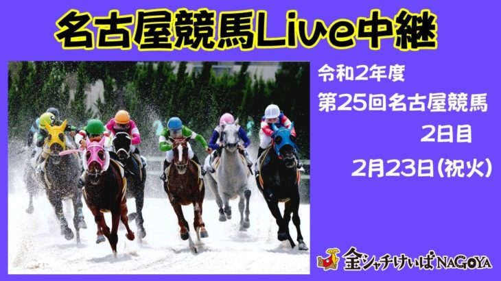 名古屋競馬Live中継 R03.02.23