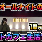 【Re:パチスロネットカフェ生活1日目】10万勝つまで家に帰れません #507