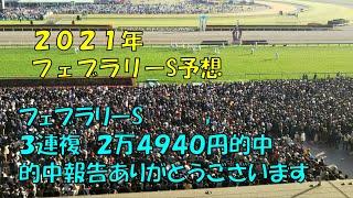 21年 フェブラリーステークス予想【ぜんこうの競馬予想 京都牝馬人気薄ブランノワール推奨9人気3着 フェブラリーSも狙います】