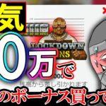 【オンラインカジノ】サンクエンティン(SAN QUENTIN)で20万円のボーナスを買ってみた!!【BONUS BUY】