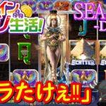 オンラインカジノ生活SEASON3【Day25】