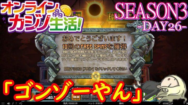 オンラインカジノ生活SEASON3【Day26】