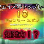 【オンラインカジノ】メガウェイズ界トップレベルの爆発力!?コンボを続けろ!【Shamrock Holmes Megaways】