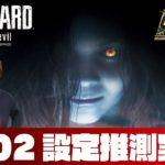 【ユニバTV3 #102】「パチスロ バイオハザード7 レジデント イービル」設定推測実戦後半戦!