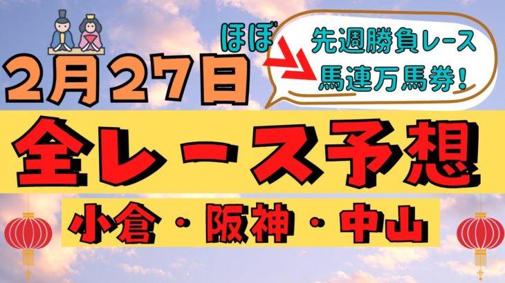【週間競馬予想TV】2021年2月27日(土) 中央競馬全レース予想〜狙い馬・推奨レース〜を公開。小倉・阪神・中山の平場、特別戦、重賞レース。注目馬を考察。