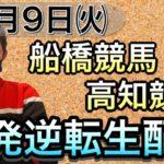 【競馬】船橋競馬・高知競馬で一発逆転!!!【地方競馬ライブ】