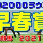 早春賞【浦和競馬2021予想】浦和2000ラウンド