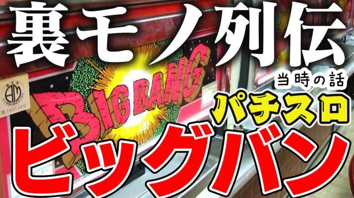 【パチスロ】裏モノ列伝! 「鉄板リーチ目がガセることがある」【ビッグバン編】