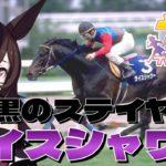 競馬エアプの『ウマ娘プリティーダービー』攻略〜ライスシャワー編〜