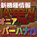 【ぱちんこパチスロ 】スロット新台解説 パイオニアスーパーハナハナ
