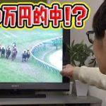 【競馬】○○万的中!?きさらぎ賞、東京新聞杯で馬券勝負!!