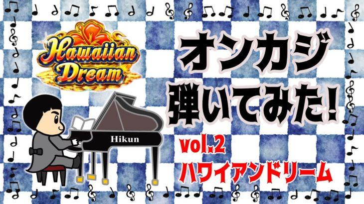 オンカジ弾いてみた!vol.1「ハワイアンドリーム」【オンラインカジノ】【ピアノ】【Hawaiian Dream】