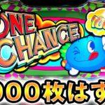 【新台】ワンチャンス1000でサクッと1000枚 桜#205