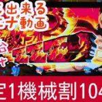 #112【哲也】【番長3】【モグモグ風林火山】最近拾えるパチスロ哲也 普通のパチスロハイエナ実践動画