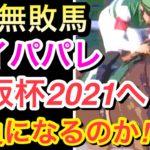 【競馬】レイパパレが大阪杯2021に参戦決定!勝負になるのか!?