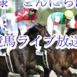 競馬ライブ 金鯱賞2021 フィリーズレビュー2021 だらだら競馬