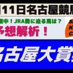 【競馬予想】名古屋大賞典2021年3月11日 名古屋競馬場