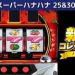 「スーパーハナハナ 25&30」/新台コレクションVol.9(パチスロ)