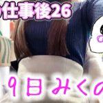 新台【北斗の拳宿命】3月9日(みくの日)に負けるわけがない😡【OLの仕事後26】