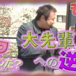 水瀬・みのりんの逮捕しちゃうゾ♡#39【パチスロ偽物語】【押忍!サラリーマン番長】【ぱちスロakb48バラの儀式】【ゲッターマウス】