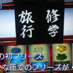 ★初フリーズ。■パチスロ番長3☆趣味打ちパチンカスyy実践☆家スロ#8 2021/3/11