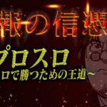 【漫画】情報の信憑性 プロスロ~パチスロで勝つための王道~42回