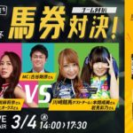 楽天競馬LIVE:馬券対決(第67回エンプレス杯)