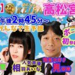 【LIVE】みんなのKEIBA<こっそり裏実況>高松宮記念(中京・GI) 2021年3月28日(日)午後2時45分からスタート!!