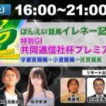 【競馬・競輪・オートレースを楽しまNIGHT!<オッズパークLIVE>】2021年3月20日(土)  16:00~21:00