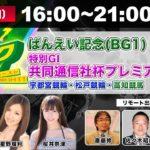 【競馬・競輪・オートレースを楽しまNIGHT!<オッズパークLIVE>】2021年3月21日(日)  16:00~21:00