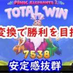【オンラインカジノ】出せなくても勝てるスロット!?勝ちたい人はこれを打て!【Pink Elephants2】