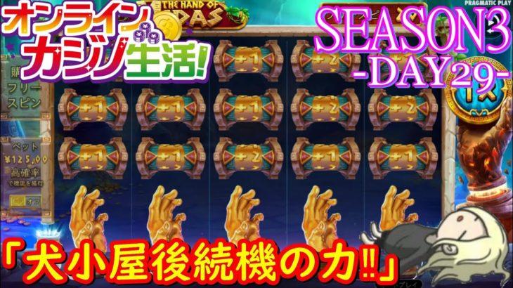 オンラインカジノ生活SEASON3 Day29 【BONSカジノ】